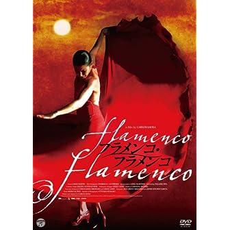 映画「フラメンコ・フラメンコ」 [DVD]