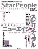 スターピープル・フォー・アセンション―「意識の目覚め」のためのスピリチュアル・マガジン Vol.29(2009 Summer)