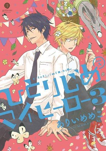 ひとりじめマイヒーロー3巻 限定版A ドラマCD付き (IDコミックス gateauコミックス)