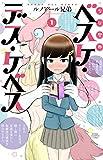 少女聖典べスケ・デス・ケベス 1 (少年チャンピオン・コミックス)