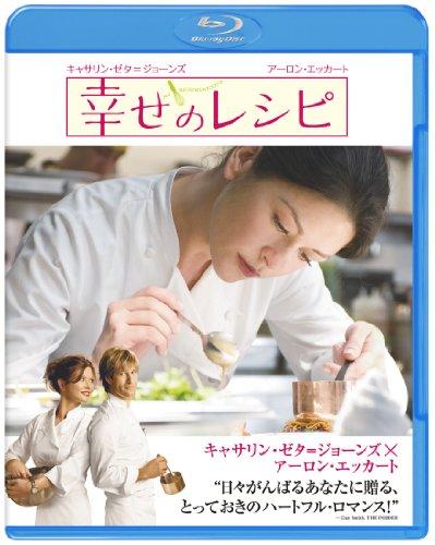 幸せのレシピ [Blu-ray]
