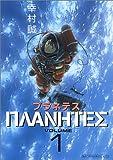 プラネテス(1) (モーニングKC (735))