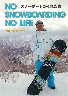 NO SNOWBOARDING NO LIFE スノーボードがくれた命 (TWJ BOOKS)