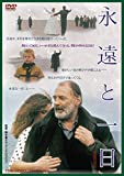 永遠と一日 [DVD] 北野義則ヨーロッパ映画ソムリエのベスト1999第1位