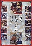 京のおばんざい12か月