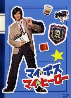 マイ・ボス マイ・ヒーロー 全4巻セット [レンタル落ち] [DVD]