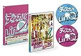 ディスカバLinQ〜マリンメッセへの道〜 [DVD]