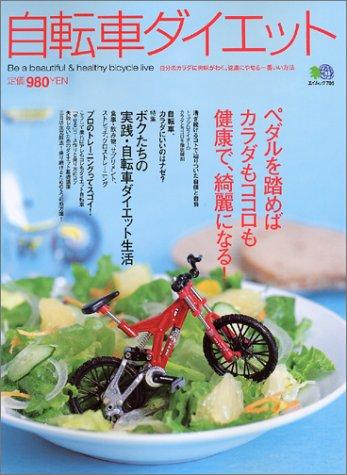 自転車ダイエット―自分のカラダに興味がわく。健康にやせる一番いい方法 (エイムック (705))