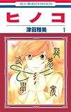 ヒノコ 1 (花とゆめコミックス)[Kindle版]