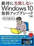 絶対に失敗しない Windows 10 無料アップグレード (impress mook)