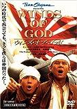 ウィンズ・オブ・ゴッド [DVD]