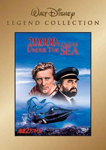 海底2万マイル [DVD]