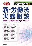 新版 新・労働法実務相談(労政時報別冊)
