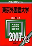 東京外国語大学 (2007年版 大学入試シリーズ)