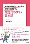 『朝日新聞校閲センター長が絶対に見逃さない 間違えやすい日本語』前田安正