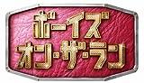 ボーイズ・オン・ザ・ラン DVD-BOX -
