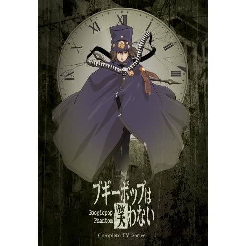 Boogiepop Phantom Complete TV Series (ブギーポップは笑わない DVD-BOX 北米版)