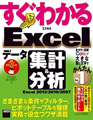 すぐわかる Excel データ集計&分析 Excel 2013/2010/2007 (アスキー書籍)