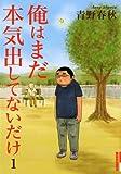 俺はまだ本気出してないだけ 1 (1) (IKKI COMICS)