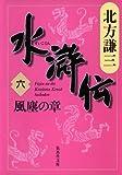 水滸伝 六 風塵の章 (集英社文庫)