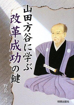 山田方谷に学ぶ改革成功の鍵