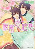 桜嵐恋絵巻 ~ひととせめぐり~ (ルルル文庫)