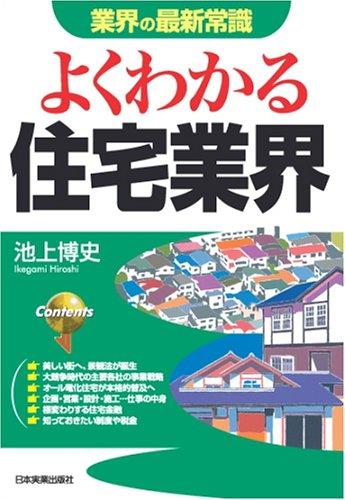 よくわかる住宅業界 (業界の最新常識)