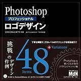 Photoshopプロフェッショナル ロゴデザイン CS3/CS2/CS/7.0対応