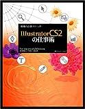 現場の必須テクニック Illustrator CS2の仕事術 (現場の必須テクニック)