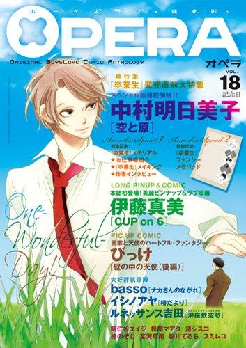 OPERA vol.18-記念日- (EDGE COMIX)