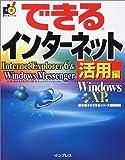 できるインターネット―Internet Explorer6 & Windows Messenger活用編 (できるシリーズ)