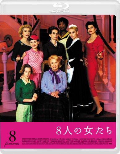 8人の女たち [Blu-ray]