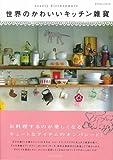 世界のかわいいキッチン雑貨 (エクスナレッジムック)
