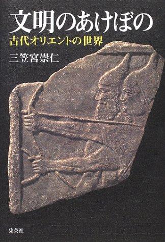 文明のあけぼの―古代オリエントの世界