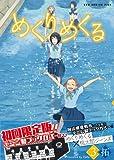 めくりめくる 3巻 【初回限定版】 (ガムコミックスプラス)