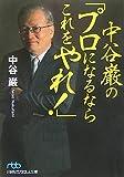 中谷巌の「プロになるならこれをやれ!」 (日経ビジネス人文庫)