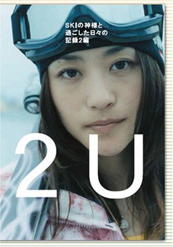 2U(トゥー・ユー)~SKIの神様と過ごした日々の記録2編 [DVD]