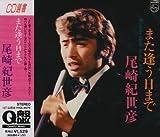 また逢う日まで~尾崎紀世彦セカンドアルバム / 尾崎紀世彦 (CD - 1994)