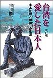 台湾を愛した日本人(改訂版) -土木技師 八田與一の生涯-
