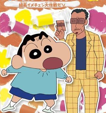 クレヨンしんちゃん TV版傑作選 第10期シリーズ 4 組長イメチェン大作戦だゾ [DVD]