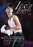 Ice Jewels(アイスジュエルズ)Vol.01~フィギュアスケート・氷上の宝石~特集:羽生結弦選手
