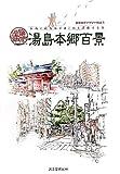 湯島本郷百景―伝統と最先端がまじわる躍動する街 (街並みギャラリー)