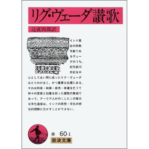 リグ・ヴェーダ讃歌 (岩波文庫)