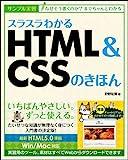 スラスラわかるHTML&CSSのきほん