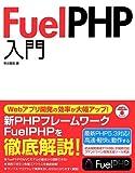 FuelPHP入門