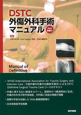 DSTC外傷外科手術マニュアル<訳 data-recalc-dims=