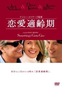 恋愛適齢期 [DVD]