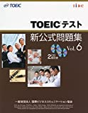 TOEICテスト新公式問題集lt Vol6gt