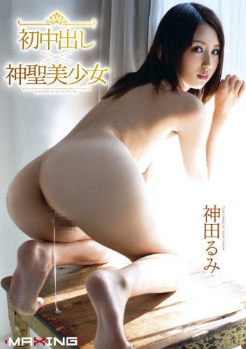 初中出し×神聖美少女 神田るみ [DVD]