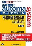 司法書士 山本浩司のautoma system 不動産登記法 記述式 第4版